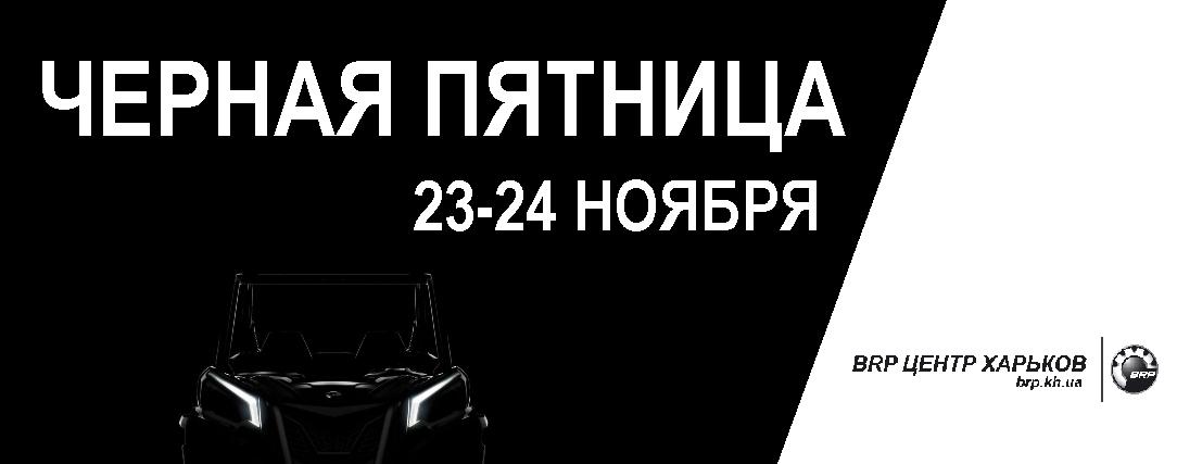 Черная пятница в BRP Центр Харьков