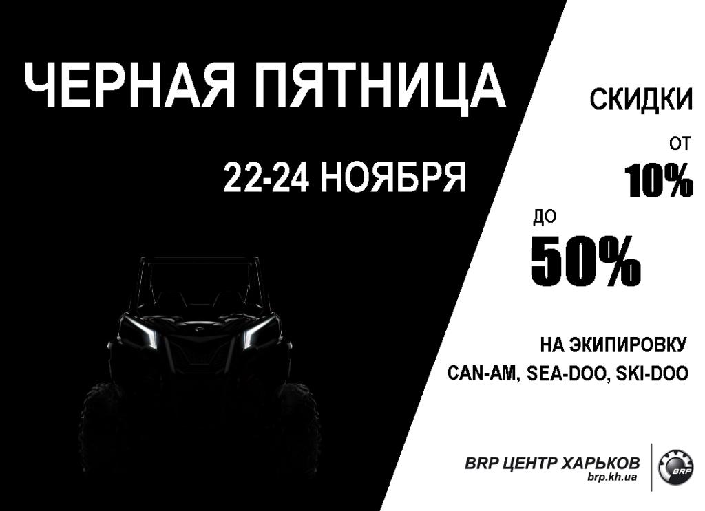 Черная пятница BRP ЦЕНТР ХАРЬКОВ