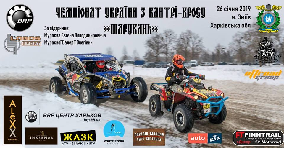 Ukrainian Cross-Country - Шарукань | 26 января 2019