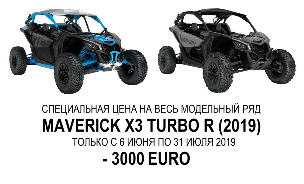 Акция на Maverick X3 Turbo R