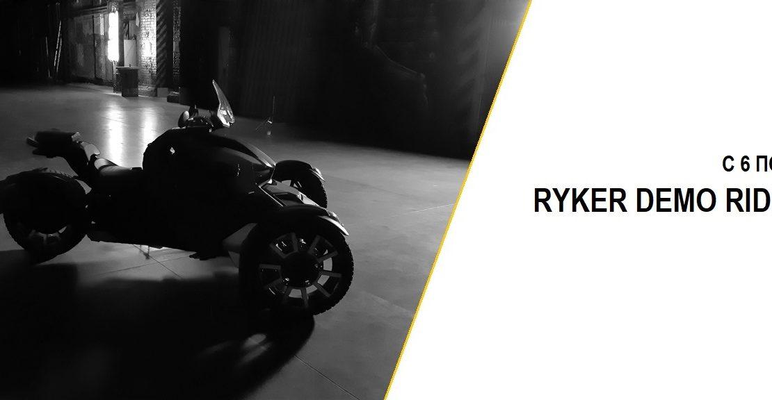 RYKER DEMO RIDE DAYS