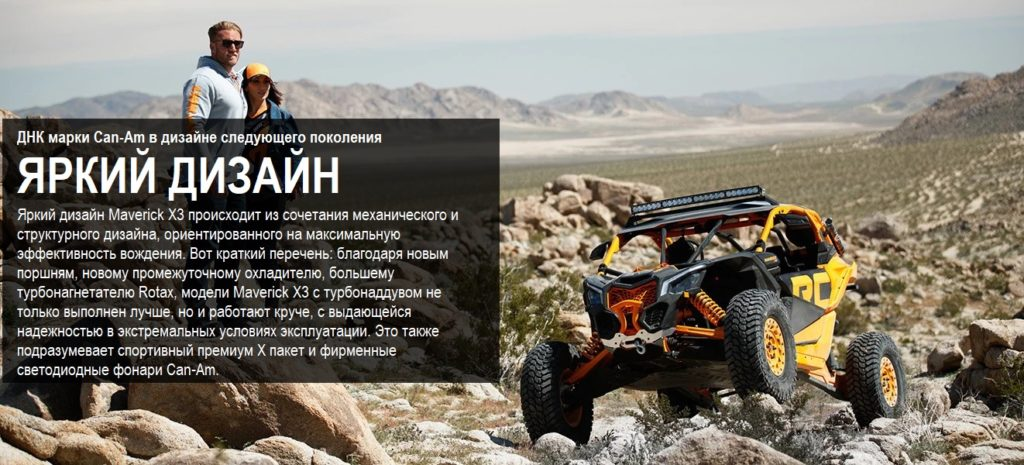 MAVERICK X3 X RC TURBO RR 2020